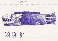 """Guiyu"" o pez secreto, por Gerardo Schulman"
